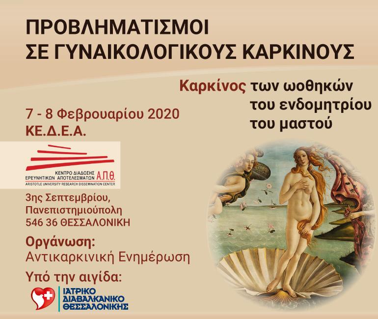 αφίσα, προβληματισμοί σε γυναικολογικούς καρκίνους