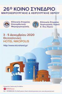 αφίσα, 26ο κοινό συνέδριο μικροχειρουγικής & χειρουργικής χεριού